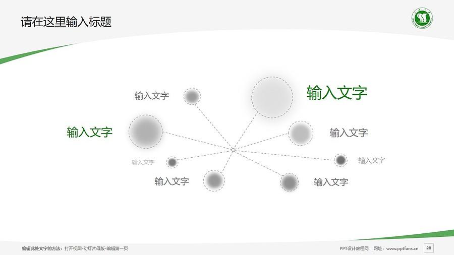 三峡大学PPT模板下载_幻灯片预览图28
