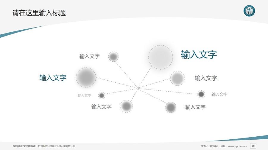 江汉大学PPT模板下载_幻灯片预览图28