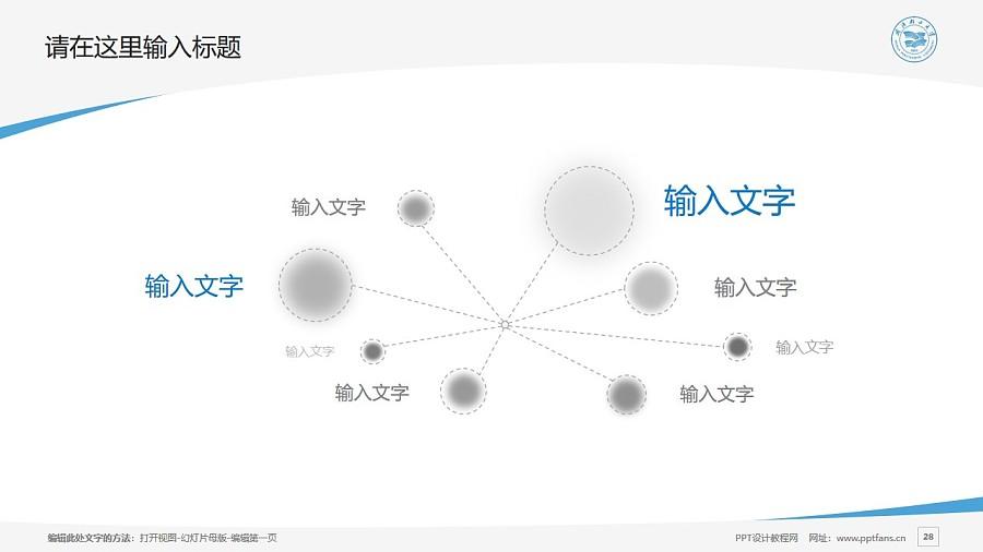 武汉轻工大学PPT模板下载_幻灯片预览图28