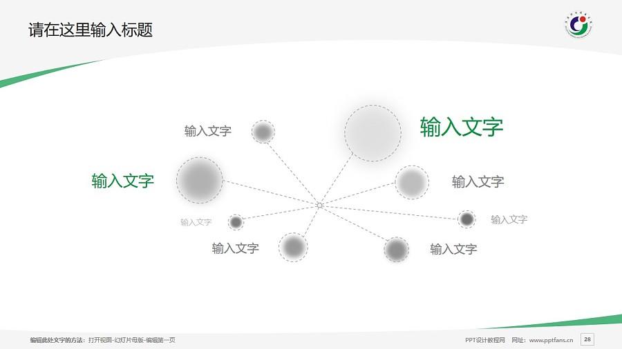 济源职业技术学院PPT模板下载_幻灯片预览图28