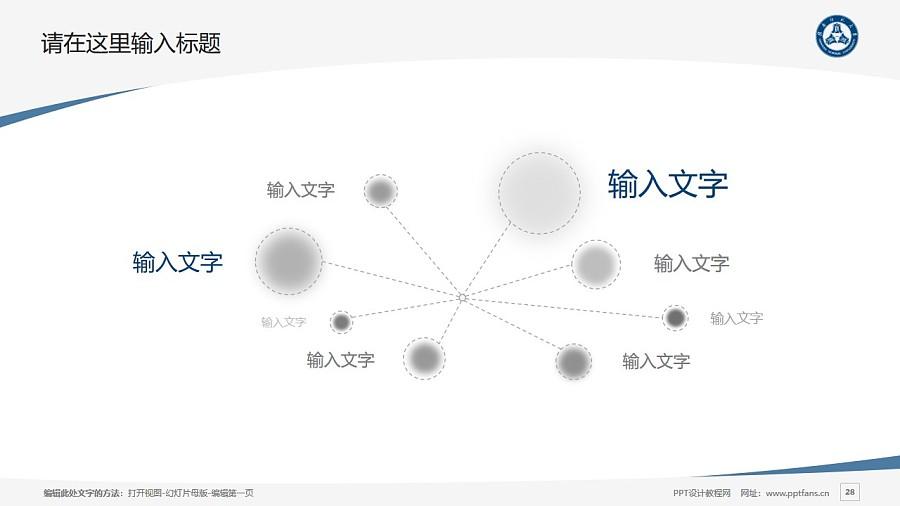 赣南大学PPT模板下载_幻灯片预览图28