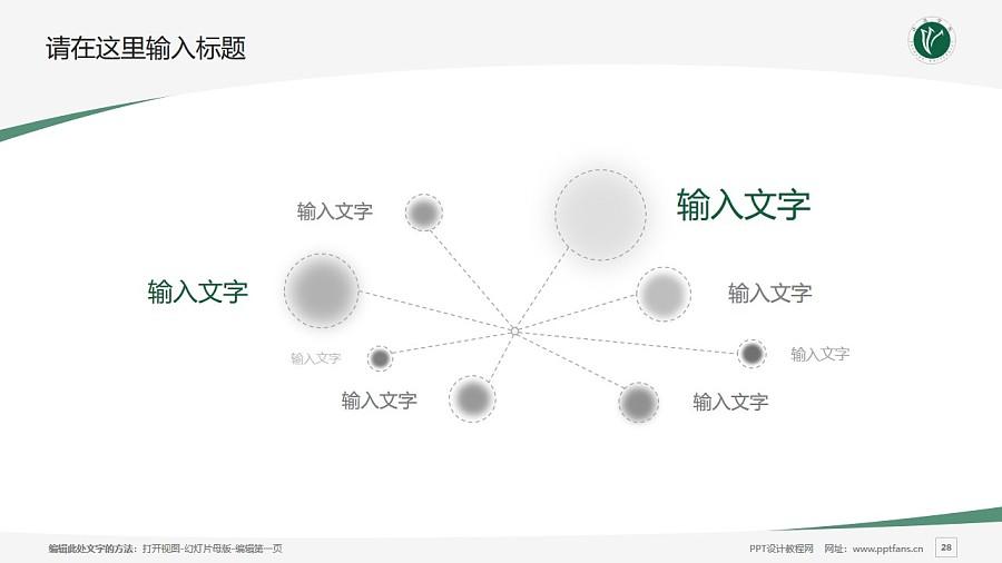 许昌学院PPT模板下载_幻灯片预览图28