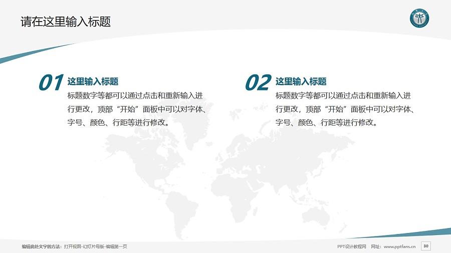 江汉大学PPT模板下载_幻灯片预览图30