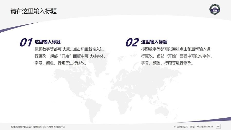 武汉大学PPT模板下载_幻灯片预览图30
