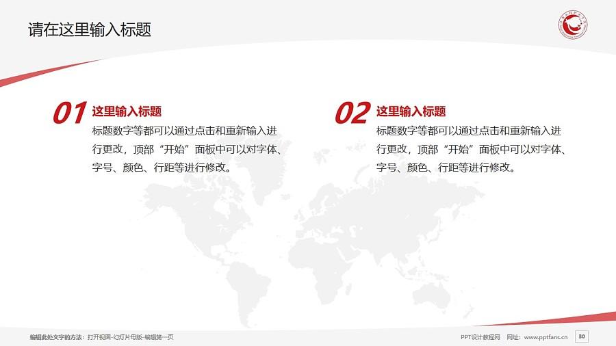 江西工程职业学院PPT模板下载_幻灯片预览图30