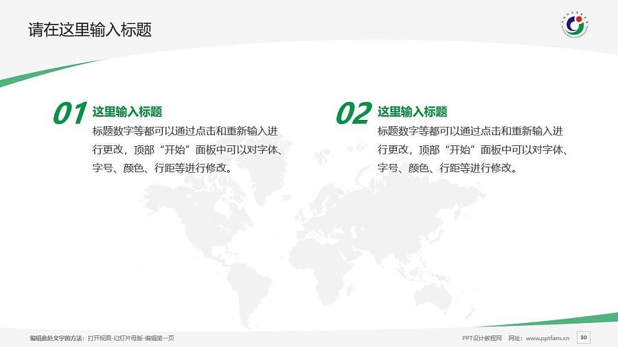 济源职业技术学院PPT模板下载_幻灯片预览图30