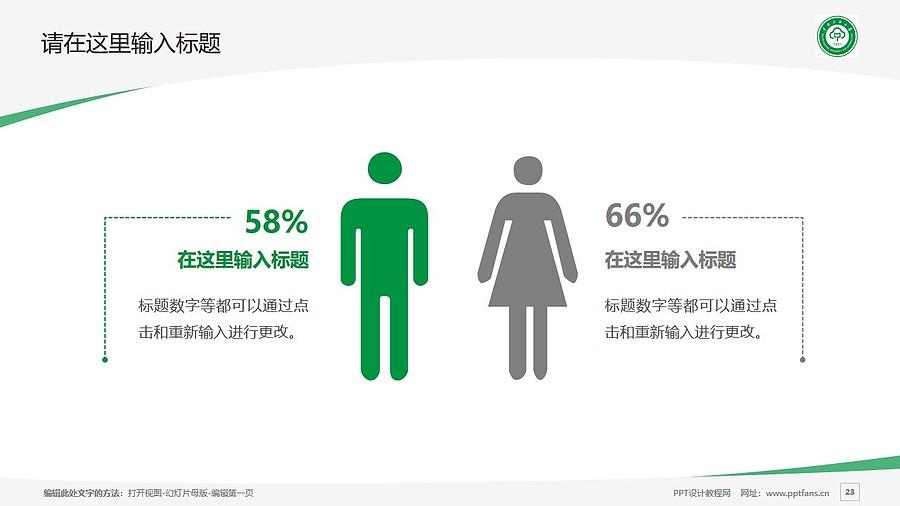 中南民族大学PPT模板下载_幻灯片预览图23