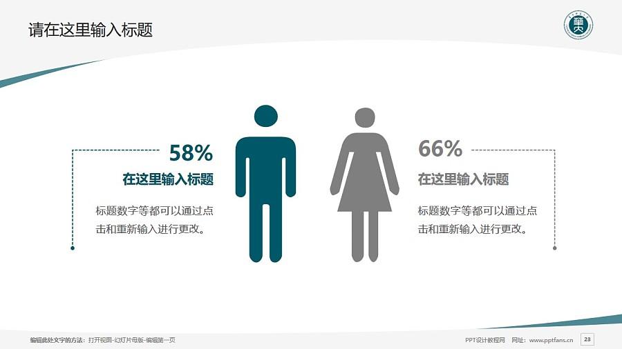 华中师范大学PPT模板下载_幻灯片预览图23