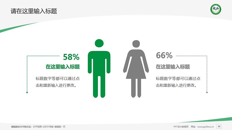 河南农业职业学院PPT模板下载_幻灯片预览图23