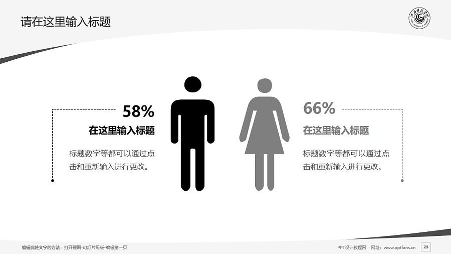 江西科技学院PPT模板下载_幻灯片预览图23