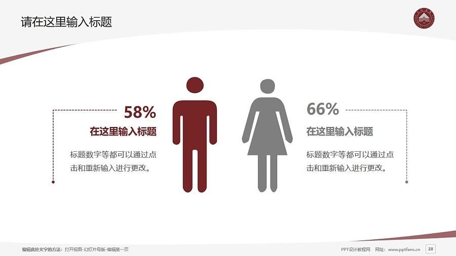 萍乡学院PPT模板下载_幻灯片预览图23