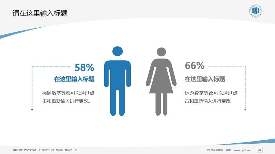 江西师范大学PPT模板下载_幻灯片预览图23