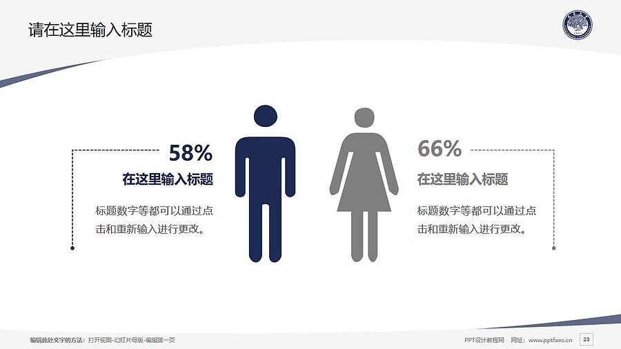 南昌大学PPT模板下载_幻灯片预览图23