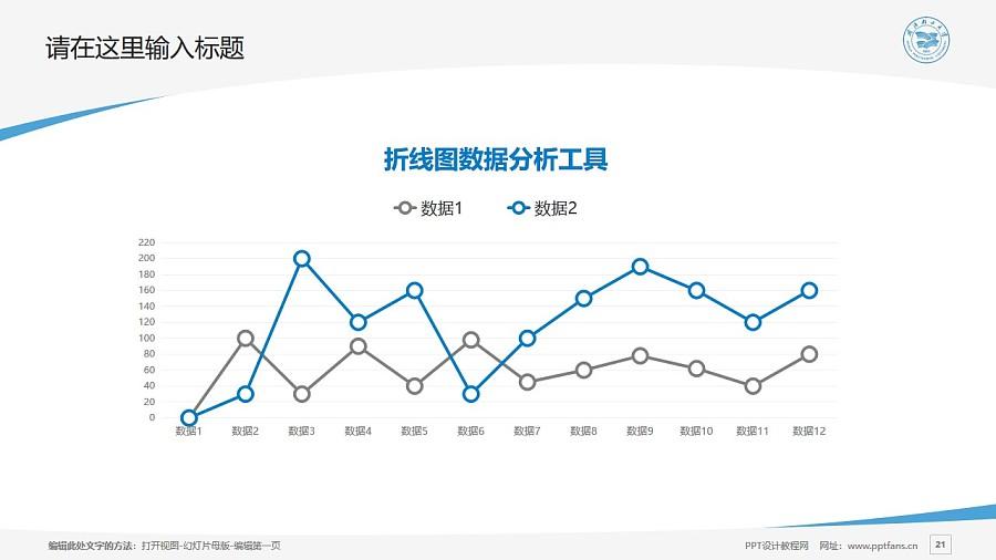 武汉轻工大学PPT模板下载_幻灯片预览图21