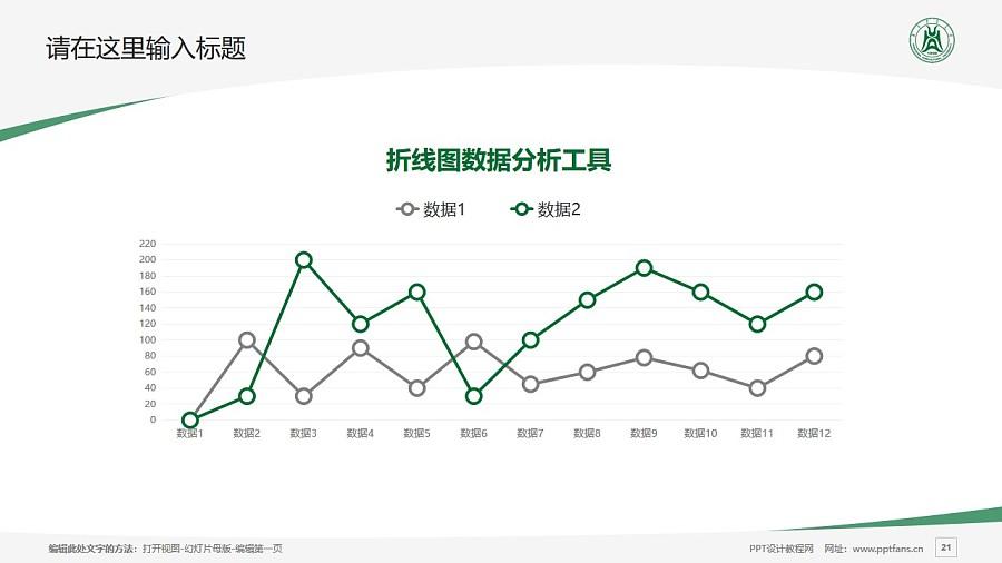 华中农业大学PPT模板下载_幻灯片预览图21