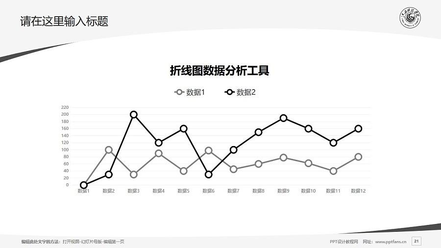 江西科技学院PPT模板下载_幻灯片预览图21