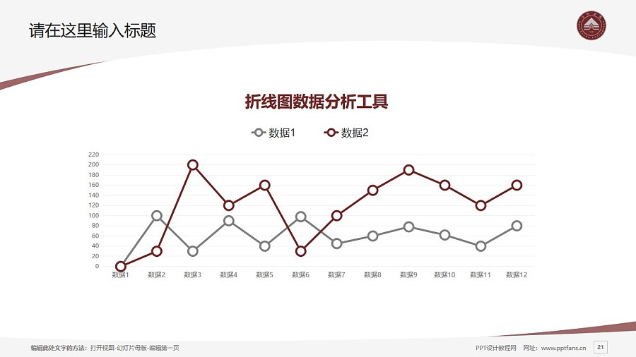 萍乡学院PPT模板下载_幻灯片预览图21