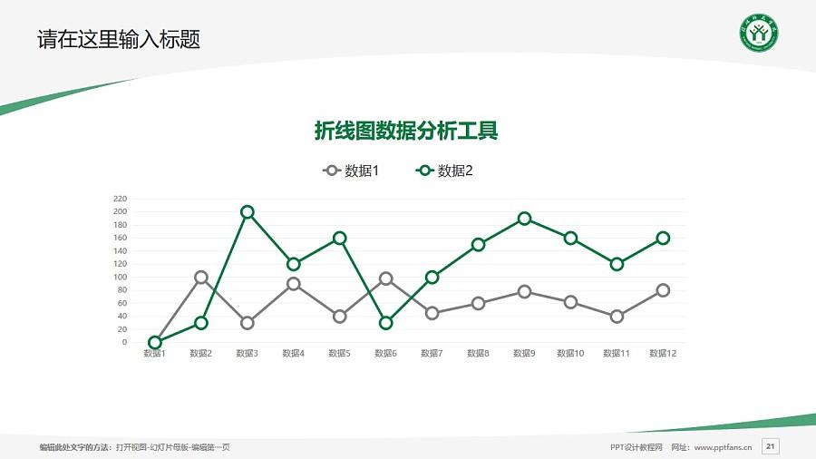 信阳师范学院PPT模板下载_幻灯片预览图21