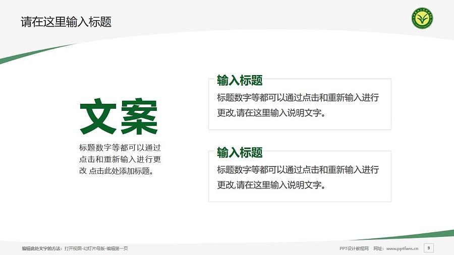 江西农业工程职业学院PPT模板下载_幻灯片预览图9