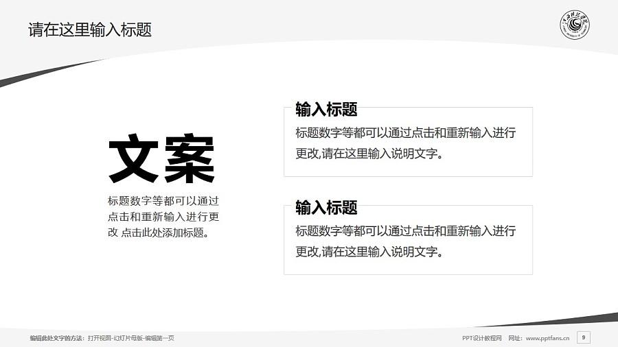 江西科技学院PPT模板下载_幻灯片预览图9