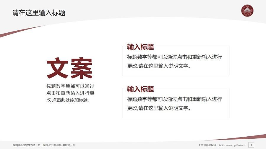 萍乡学院PPT模板下载_幻灯片预览图9