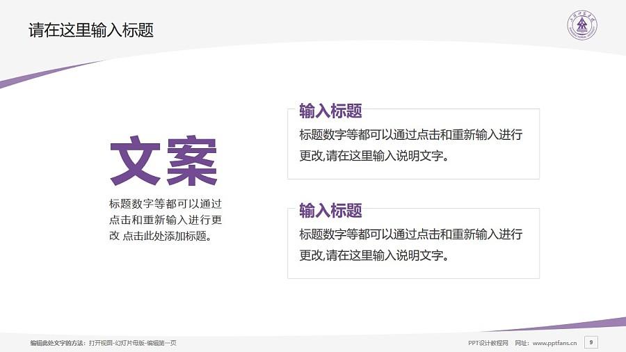 上饶师范学院PPT模板下载_幻灯片预览图9