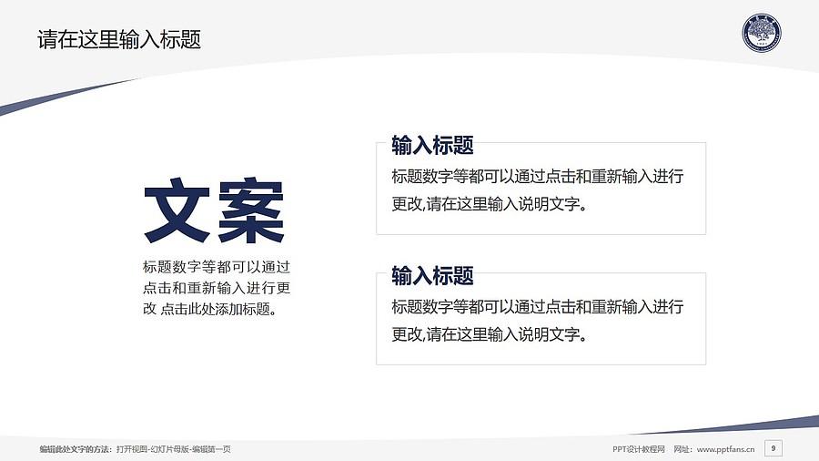 南昌大学PPT模板下载_幻灯片预览图9