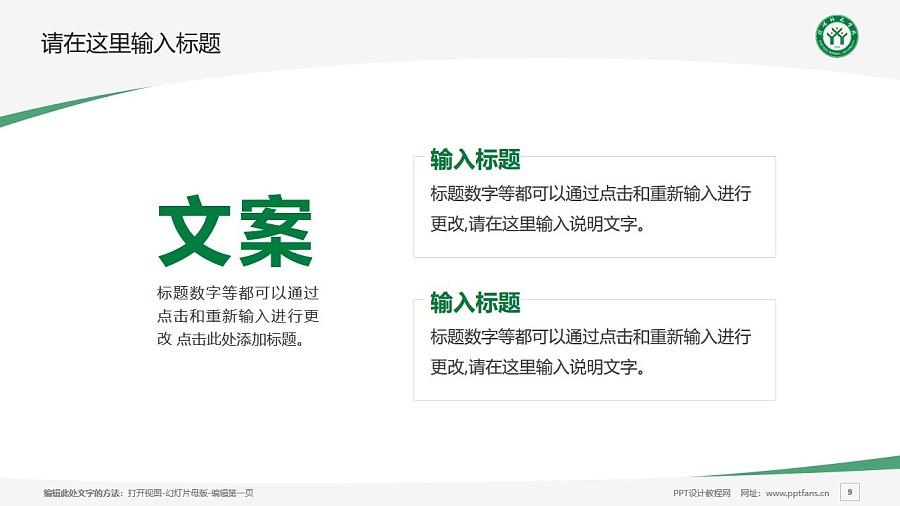 信阳师范学院PPT模板下载_幻灯片预览图9