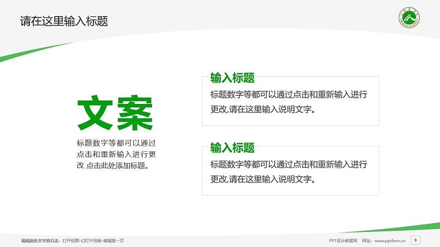 新乡医学院PPT模板下载_幻灯片预览图9