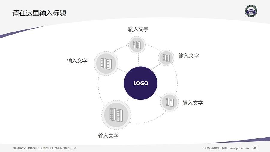 武汉大学PPT模板下载_幻灯片预览图26
