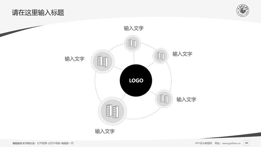 江西科技学院PPT模板下载_幻灯片预览图26