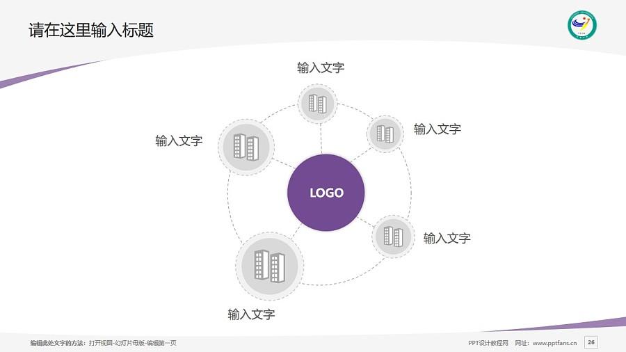 宜春学院PPT模板下载_幻灯片预览图26