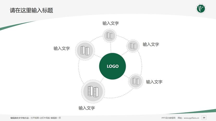 许昌学院PPT模板下载_幻灯片预览图26