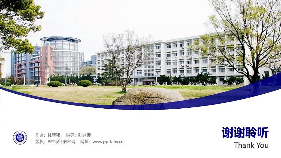 湖北师范学院PPT模板下载_幻灯片预览图32