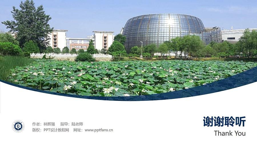 武汉纺织大学PPT模板下载_幻灯片预览图32