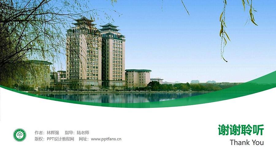 中南民族大学PPT模板下载_幻灯片预览图32
