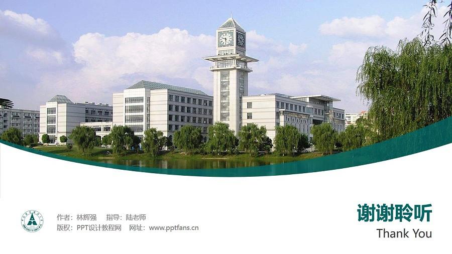中南财经政法大学PPT模板下载_幻灯片预览图32