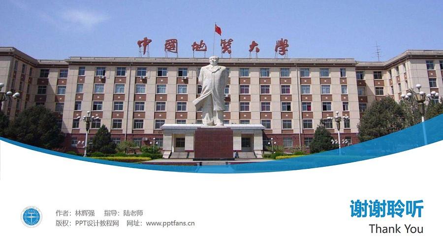中国地质大学PPT模板下载_幻灯片预览图32