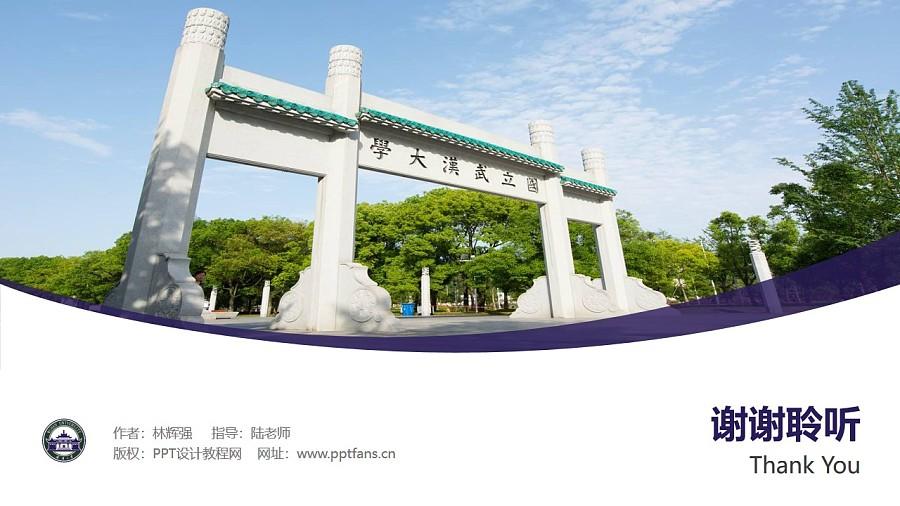 武汉大学PPT模板下载_幻灯片预览图32