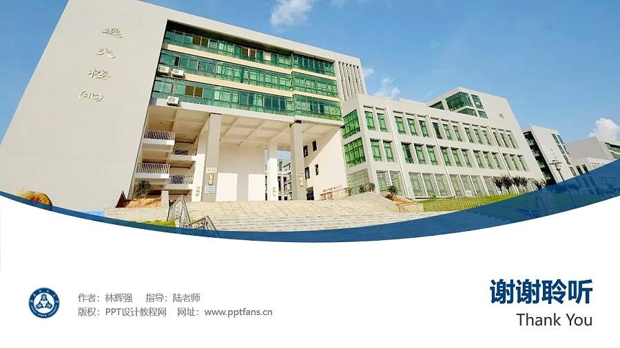 赣南大学PPT模板下载_幻灯片预览图32