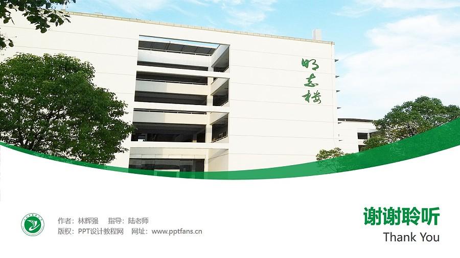 江西中医药大学PPT模板下载_幻灯片预览图32
