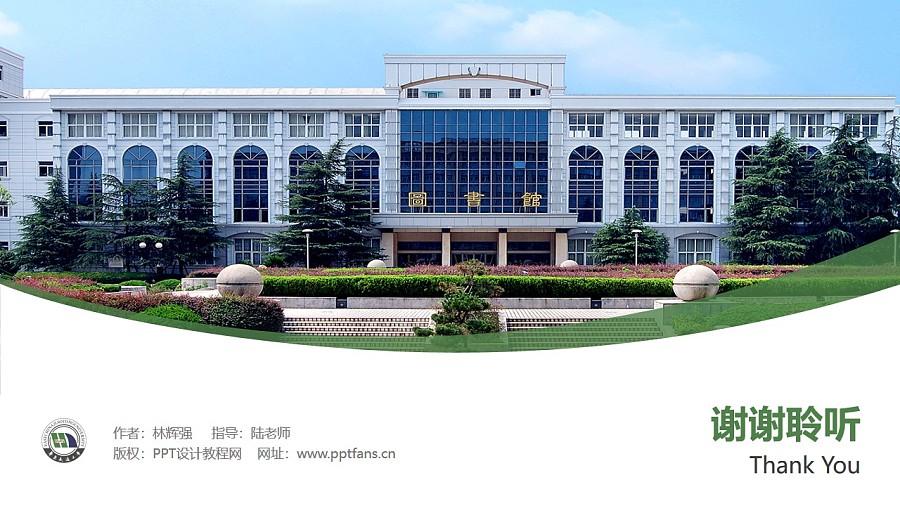 华东交通大学PPT模板下载_幻灯片预览图32