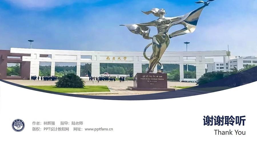 南昌大学PPT模板下载_幻灯片预览图32