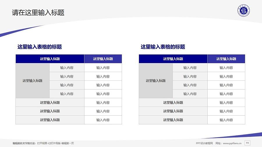 湖北师范学院PPT模板下载_幻灯片预览图11