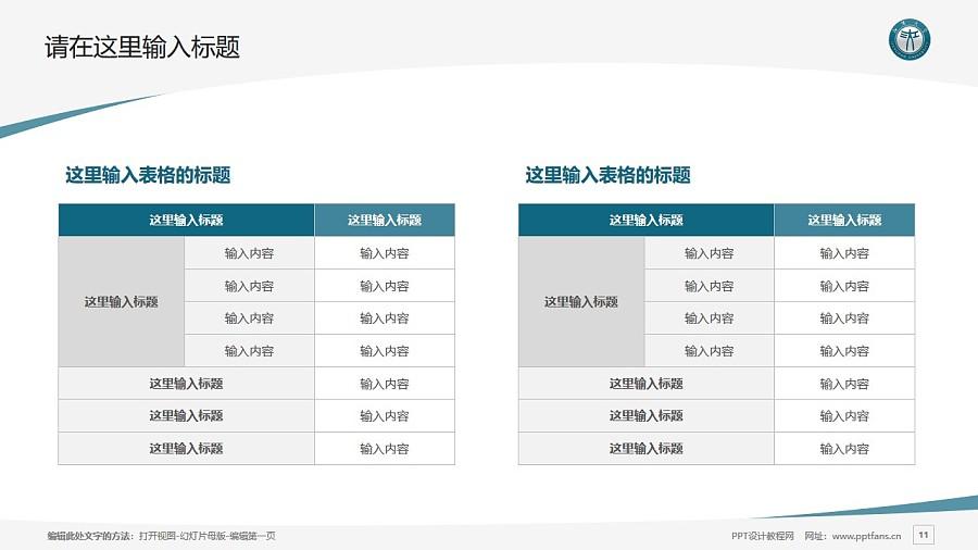 江汉大学PPT模板下载_幻灯片预览图11