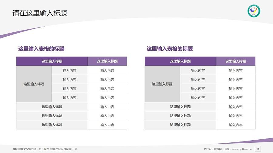 宜春学院PPT模板下载_幻灯片预览图11