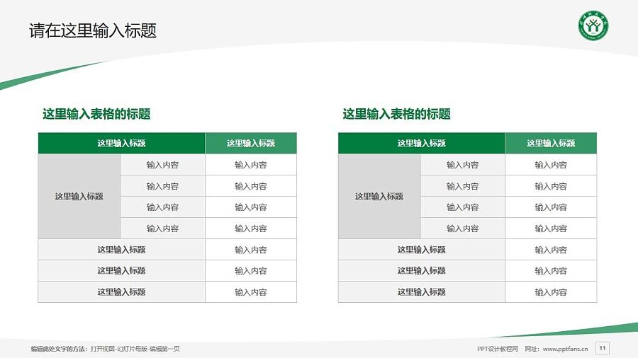 信阳师范学院PPT模板下载_幻灯片预览图11