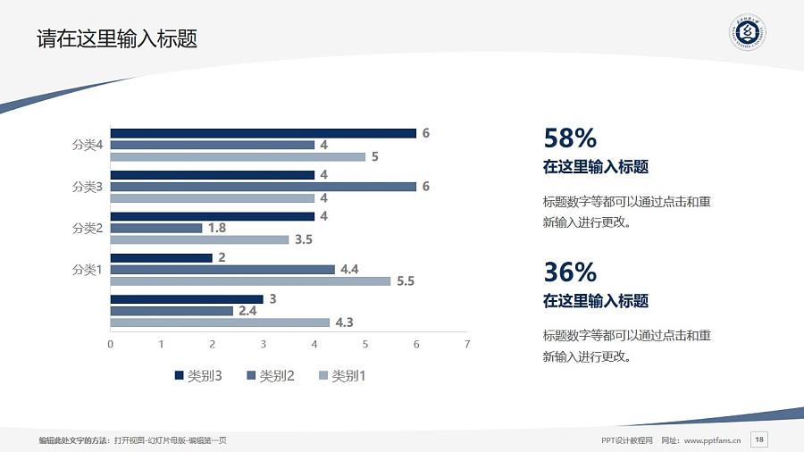 武汉纺织大学PPT模板下载_幻灯片预览图18