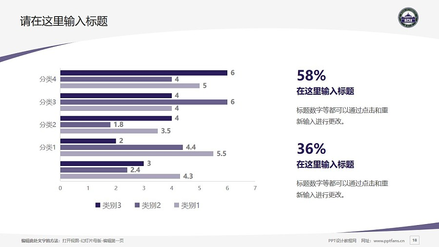 武汉大学PPT模板下载_幻灯片预览图18
