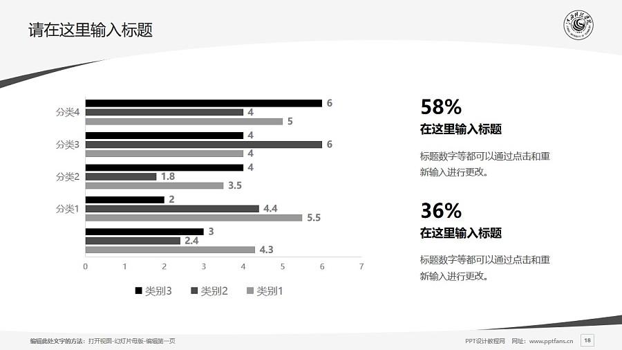 江西科技学院PPT模板下载_幻灯片预览图18